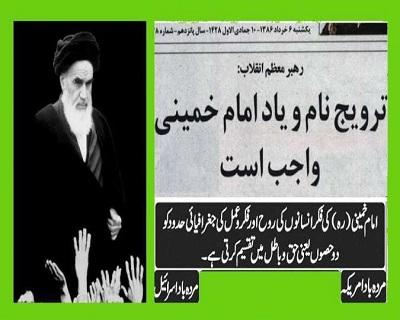انقلاب اسلامی کا امریکی پولیس مین پر کاری ضرب