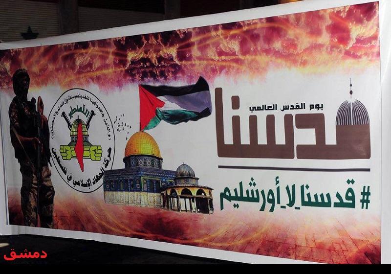 امام خمینی: عالمی یوم القدس، عالم اسلام کے اتحاد کا جلوہ گری /۲۰۱۷ء