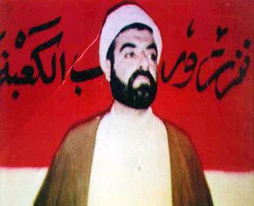 شہید شیخ راغب حرب