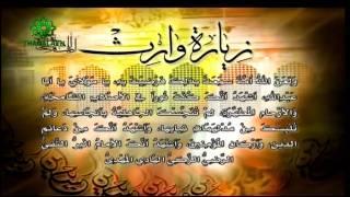 امام حسین (ع) کے وارثِ انبیاء ہونے کے معنی کیا ہیں؟