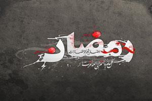 وداع ماہ رمضان