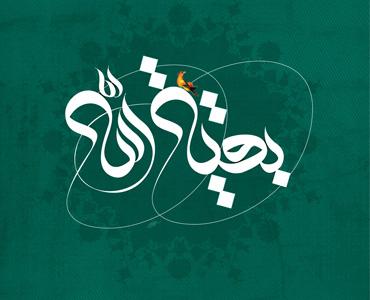 امام زمانہ (عج) اور دنیا میں موجود ادیان و مذاہب