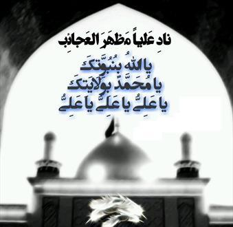 امام علی (ع)