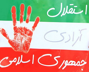 امام خمینی (رح) کے کلام میں ایران کے اسلامی انقلاب کا کمال-4