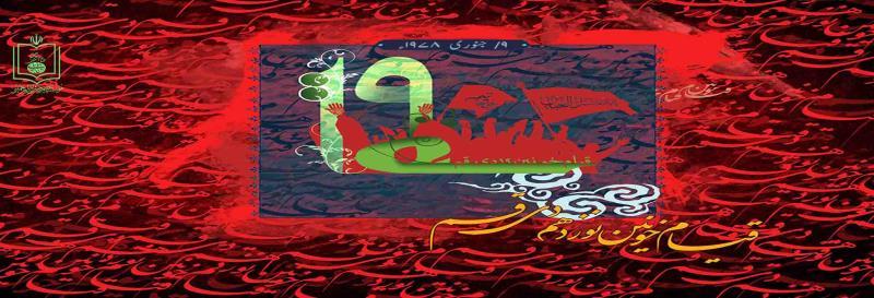 19 دیماہ کے انقلابی اقدام