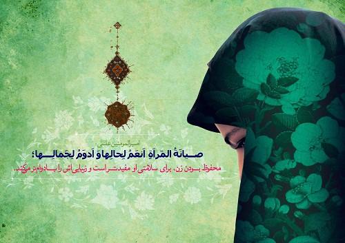 قرآن میں عورتوں کے انسانی حقوق