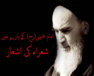 اے محرومینِ عالم کے امام (رح)