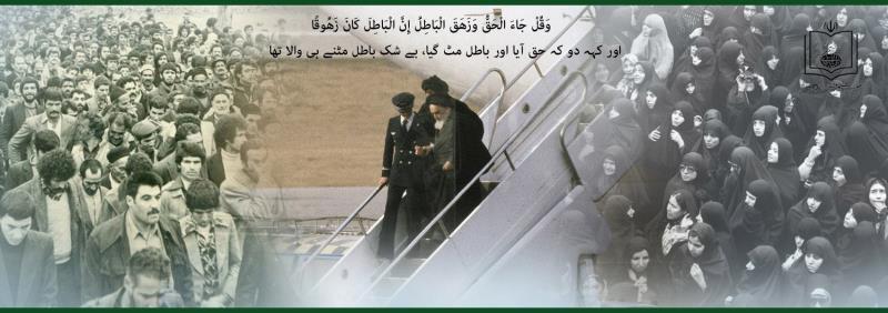 فجر انقلاب اسلامی