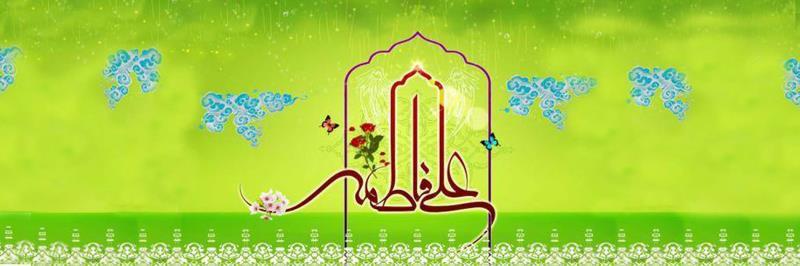 امام علی (ع) کے ساتھ حضرت زہرا (س) کی شادی