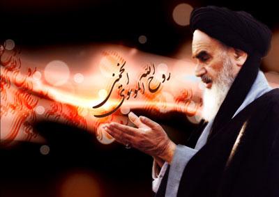 امام خمینی (رح) کے اخلاقی نظریات کی ایک جھلک