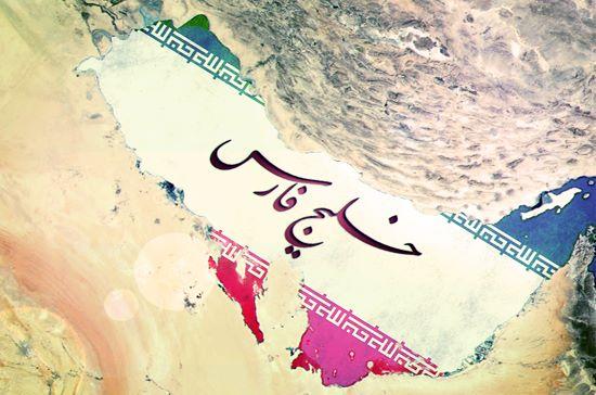 خلیج فارس کے سواحل اور تاریخی دستاویزات