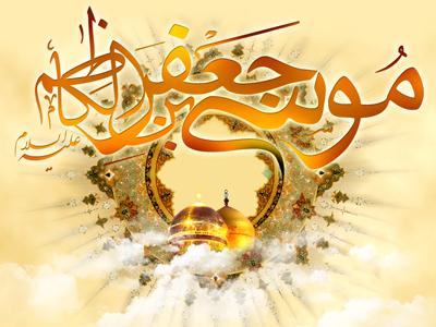 ولادت حضرت امام موسی کاظم (ع)