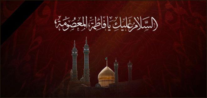 حضرت معصومہ (س) تمام شیعوں کی شفاعت کرکے جنت میں لے جائیں گی