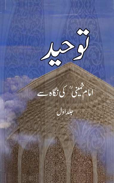 توحید امام خمینی ؒ کی نگاہ سے جلد اول