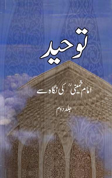 توحید امام خمینی ؒ کی نگاہ سے جلد دوم