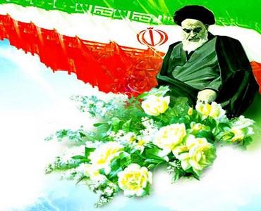 ایران امام خمینی (رح) کا منتظر ہے