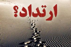اسلامی سزاؤں کے احکام اور انسانی کرامت کی حقیقت