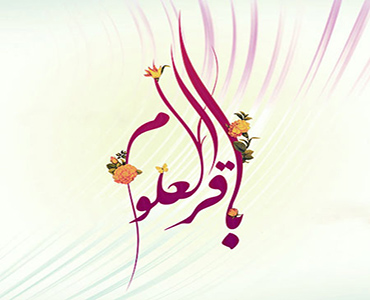 ولادت حضرت امام محمد باقر علیہ السلام