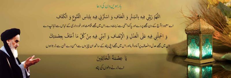 رمضان المبارک کے بارہویں دن کی دعا