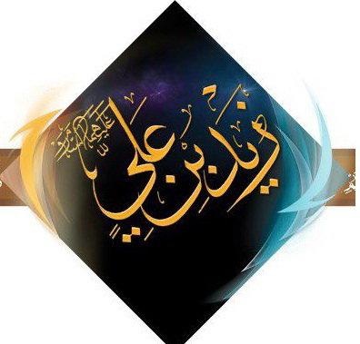 زید بن علی بن حسین (ع) کی شہادت
