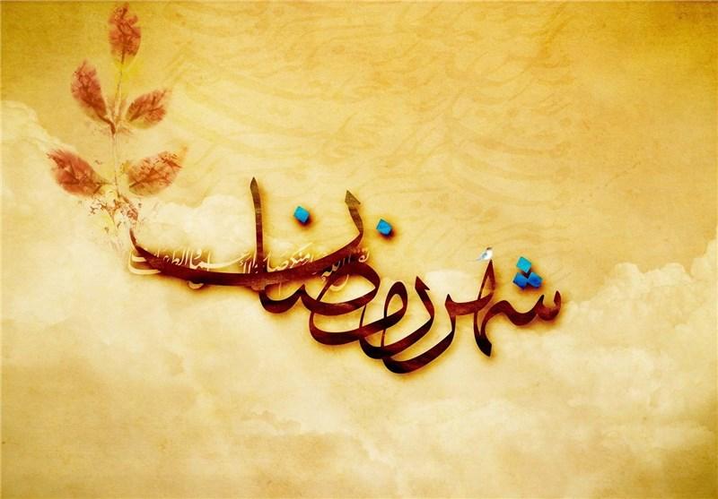 رمضان کی حقیقت