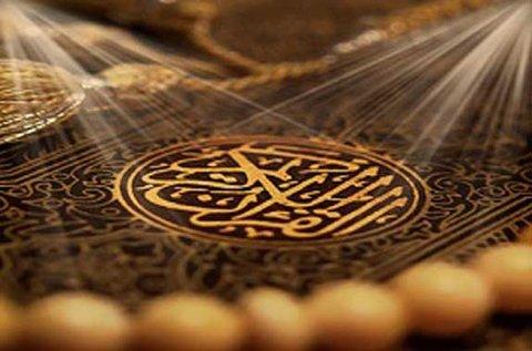 قرآن کریم کی عظمت و اہمیت