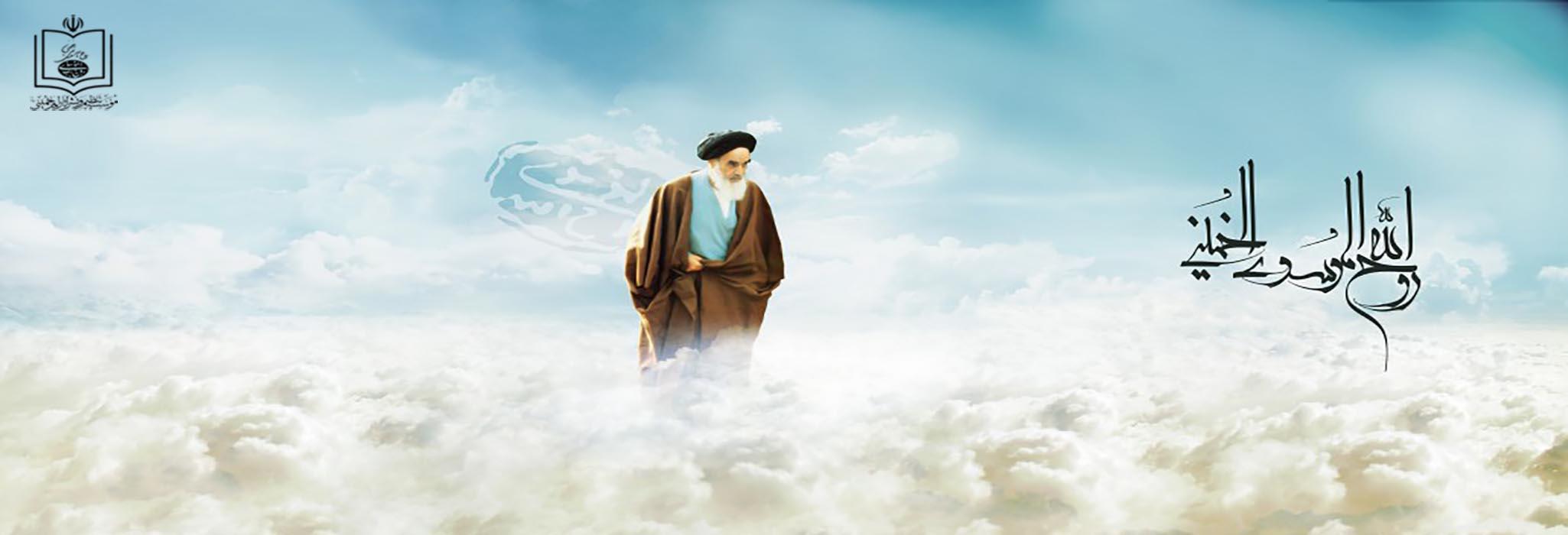 امام خمینی علیہ الرحمہ