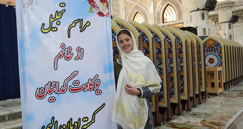 حرم امام خمینی (رح) میں الہی مذاہب کمیٹی کی طرف سے خانم یوکاوت گیدائیان کی خراج تحسین کی تقریب