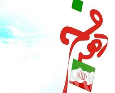 امام خمینی (رح) کے کلام میں ایران کے اسلامی انقلاب کا کمال-3