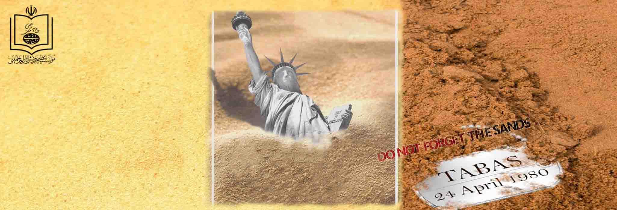 صحرائے طبس خدائی معجزے