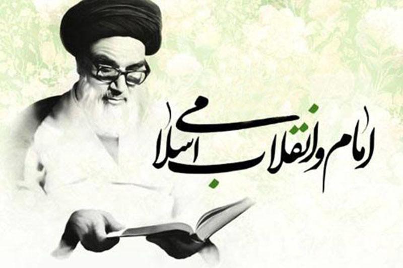 امام خمینی(رح)