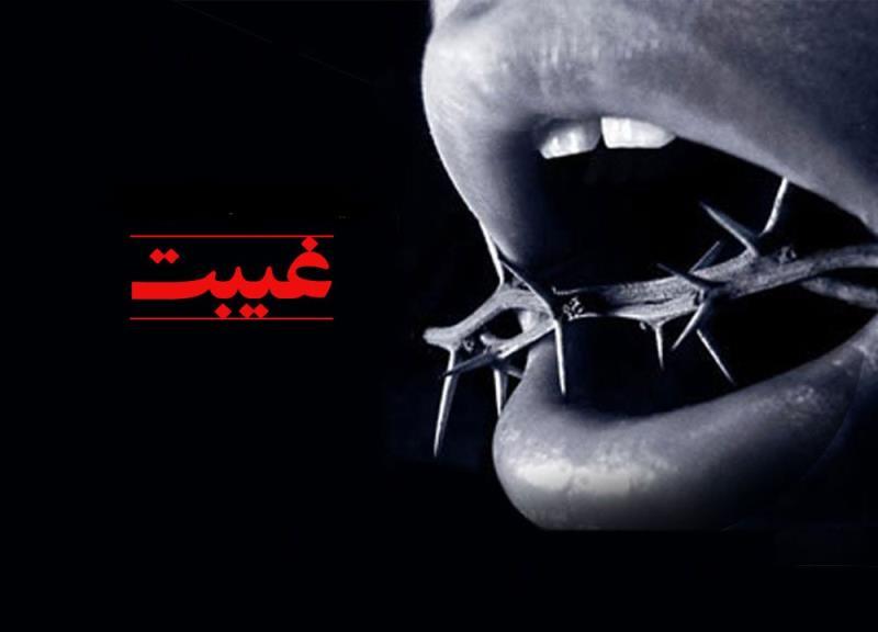 غیبت کرنے والوں کے ساتھ امام (رح) کے سخت رویہ