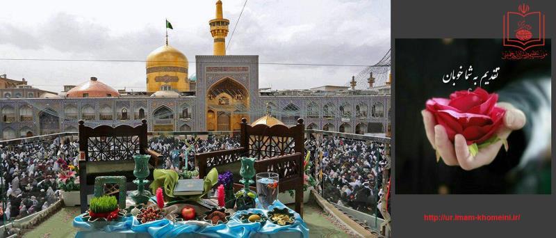 عید نوروز، امام خمینی کی نگاہ میں