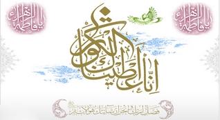 حضرت زہرا (ع) اور حجاب