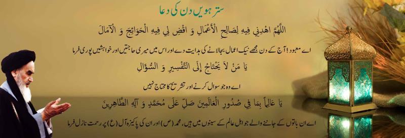 رمضان المبارک کے سترہویں دن کی دعا