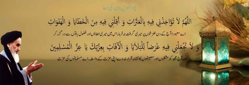 رمضان المبارک کے چودهویں دن کی دعا