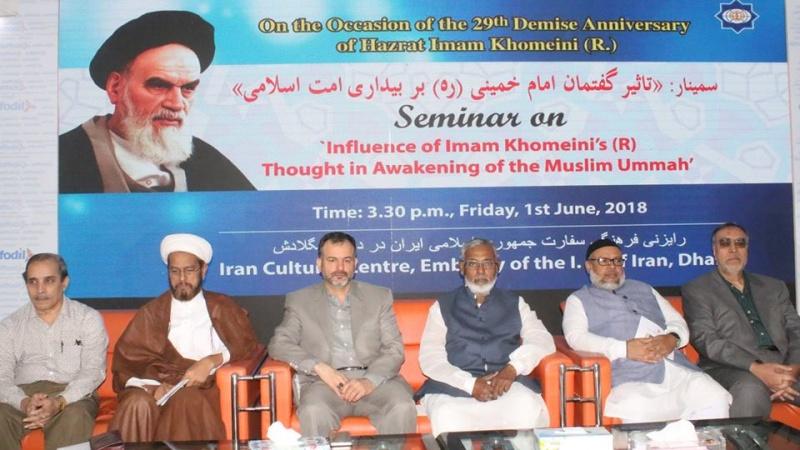 بنگلادیش میں امام خمینی(رہ) کی برسی پر سیمینار کا انعقاد