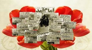 ایران کے اسلامی انقلاب کی کامیابی کے اہم واقعات