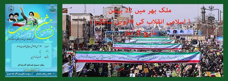آغاز جشن اسلامی انقلاب