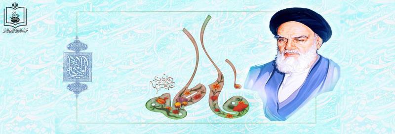 حضرت فاطمہ زہراء(س) اور امام خمینی(رح) کے یوم ولادت