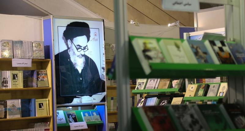 تہران بین الاقوامی کتاب میلے/2018