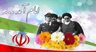 امام خمینی (رح) کی وطن واپسی