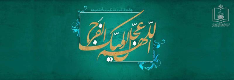 امام عصر حضرت مہدی موعود (عج)