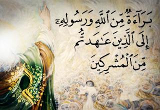 حج کے موسم میں خود ان آیتوں کی تلاوت کرو!