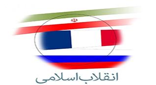 انقلاب اسلامی ایران کا انقلابِ فرانس اور روس سے تقابلی جائزہ