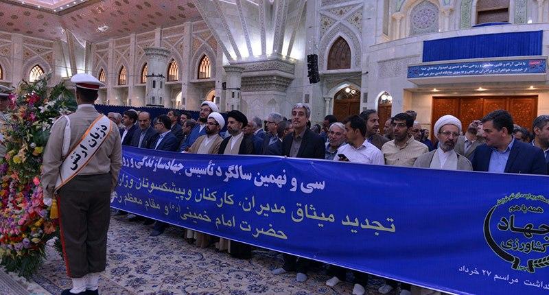 وزارت زراعت کے مینیجرز اور کارکنوں کی حرم امام خمینی (رح) میں حاضری اور ان کی تمناؤں سے تجدید عہد