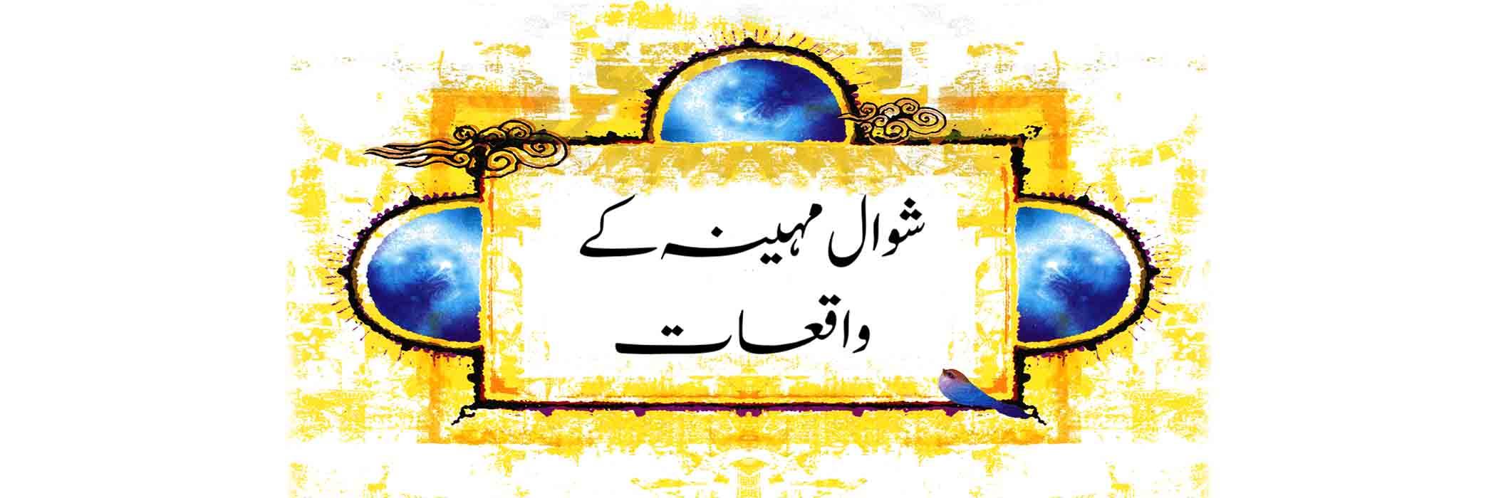 شب عید فطر