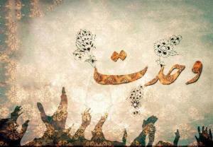 امام خمینی(رح) اتحاد بین المسلمین کے بانی ہیں: محمد رضا عبداللھی