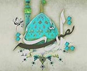امام زمانہ (عج)