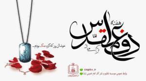 ہفتہ دفاع مقدس کی مناسبت سے امام خمینی(رح) کا پیغام